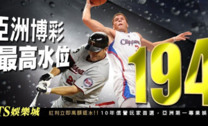 體彩:NBA操控假球的問題,斯特恩受訪